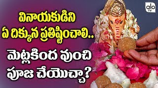 Where To Keep Ganesh Idol At Home? | Vinayaka Chaturthi 2018 | Lord Ganesha | Alo TV Channel
