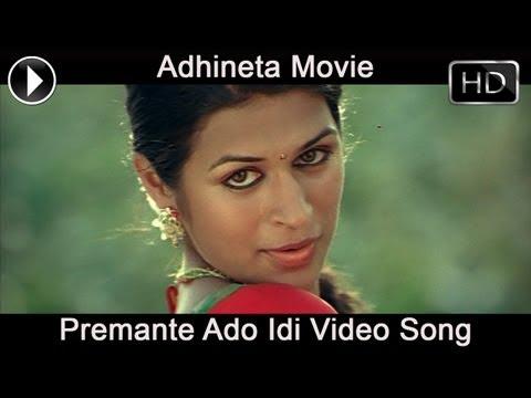 Adhinetha Movie | Premante Ado Idi Video Song | Jagapathi Babu, Shraddha Das, Hamsa Nandini