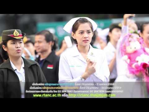 รับสมัครนักเรียนพยาบาล วิทยาลัยพยาบาลกองทัพบก 2558