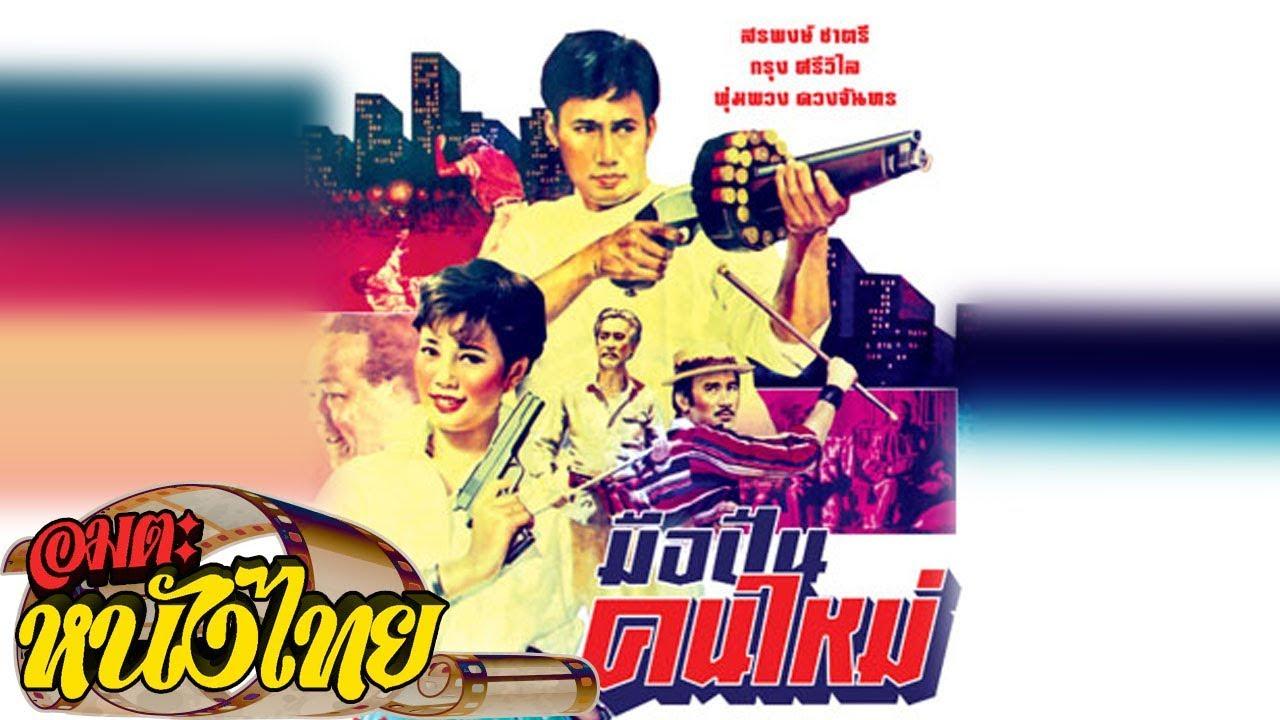 มิอปืนคนใหม่ | Thai Movie