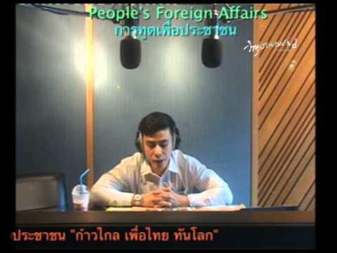 saranrom radio AM1575 kHz : เราคืออาเซียน [14-01-2559]