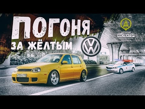 Крутая погоня ДПС ГИБДД за жёлтым VW Golf. Ушел от полиции. Police Chase 2019. Дорожный инспектор.