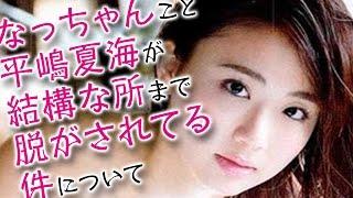 【AKB48】【過激画像】なっちゃんこと平嶋夏海が結構な所まで脱がされてる件について【2ちゃんねる】