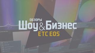 ETC - EOS - Система управления цветом. XI Конференция прокатчиков (Самара, 2017)
