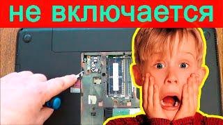 видео Почему ноутбук не включается