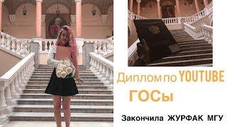 ЖУРФАК/диплом о ЮТУБе/ГОСы/закончила МГУ