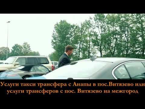 Такси трансфер с Анапы в Витязево забронируйте трансфер с Витязево на межгород