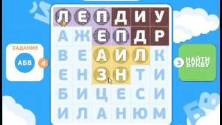 ОТВЕТЫ игра ФИЛВОРДЫ - НАЙДИ СЛОВА 96,  97, 98, 99, 100 уровень. ОБЩИЕ ТЕМЫ.