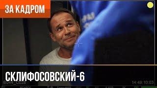 ▶️ Склифосовский 6 сезон (Склиф 6) - Выпуск 4 - За кадром