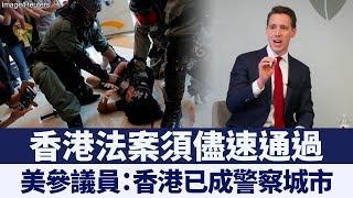 美參議員籲儘速通過香港法案:香港已經變成警察城市|新唐人亞太電視|20191113
