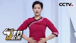 《健身动起来》养生系列:调理肾经 20190416 | CCTV体育