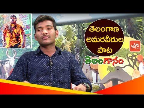 తెలంగాణ అమరవీరుల పాట | Latest Telangana Folk Songs | Telugu | Udyamam Songs | YOYO TV Channel