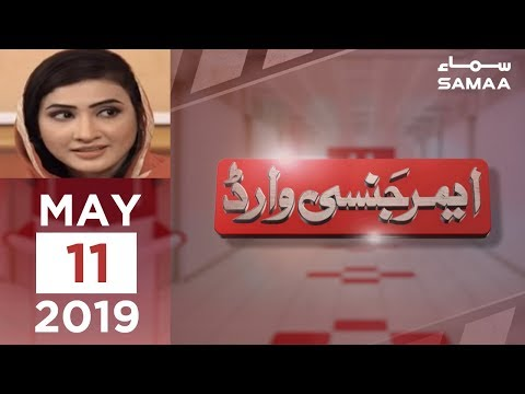 Mothers Day special   Emergency Ward   SAMAA TV   11 May 2019