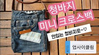 청바지 미니 크로스백 만들기 2부 [LUCYMINA T…