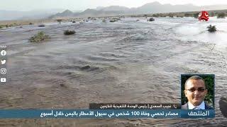 مصادر تحصي وفاة 100 شخص في سيول الأمطار باليمن خلال أسبوع