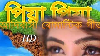 Piya Piya New Sadri Romantic Song Sadri Romantic Song 2018 Nagpuri song 2018 Adivasi Song Jhumur Vid