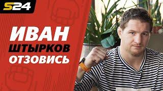 Владимир Минеев обратился к Ивану Штыркову   Sport24
