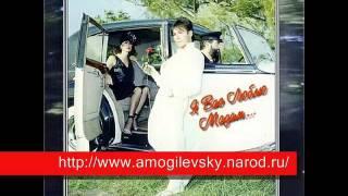 03. Одесса-мама - А.Могилевский