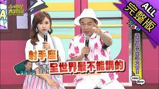 【完整版】星座親子座談大會!2018.09.05小明星大跟班