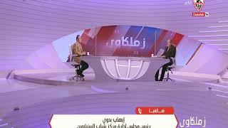 إيهاب بدوى: لجأنا للمستشار مرتضى منصور للدفاع عنا فى التصويت للجمعية العمومية - زملكاوى