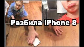 РАЗБИЛА iPhone 8