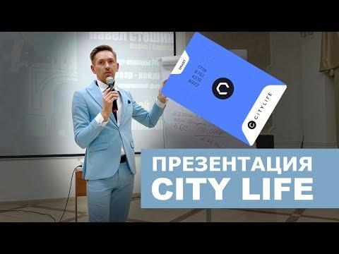 Сити Лайф - полная презентация! City Life самая щедрая компания!