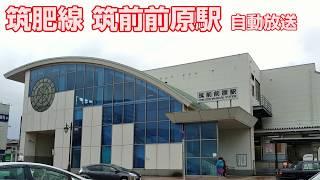 JR九州 筑肥線 筑前前原駅自動放送
