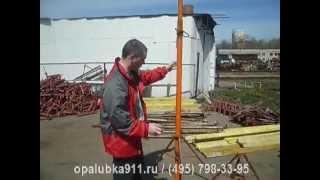 Тренога для опалубки перекрытий(http://www.opalubka911.ru Что такое тренога для опалубки перекрытий, как пользоваться теногой, где купить треногу для..., 2013-05-01T11:17:30.000Z)