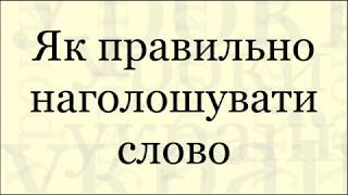 Уроки української: Правильний наголос у слові Фейсбук