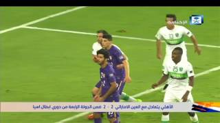الأهلي يتعادل مع العين الإماراتي ضمن الجولة الرابعة من دوري أبطال آىسيا