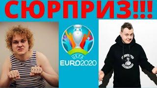Стало известно где Юрий Хованский будет смотреть болеть за Чемпионат Европы по Футболу
