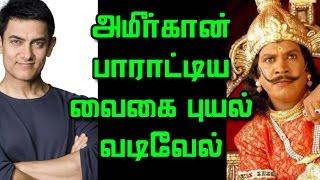 Bollywood Hero Aamir Khan Praised Tamil Comedian Vadivelu   Mudhalvan Movie   Shankar   Hindi Remake