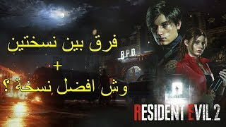 فرق بين نسختين + وش افضل نسخة اشتري ؟ | رزدينت ايفل 2 ريميك | Resident Evil 2
