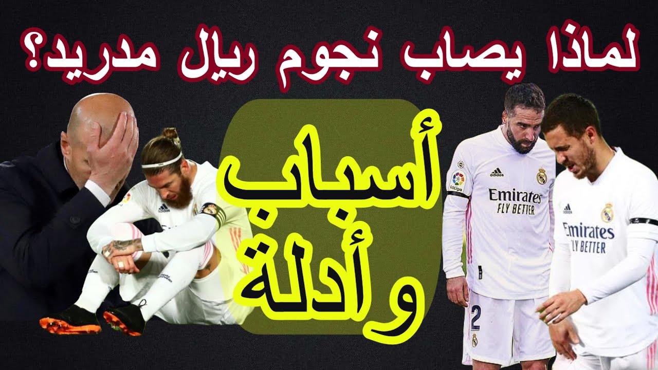 لماذا يتعرض لاعبو ريال مدريد للإصابات كثيرًا؟ أسباب وأدلة - YouTube