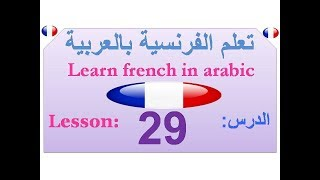 Learn french / Learn french in arabic lesson : 29