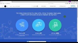 Как устроиться на работу в Хеврат Хашмаль,  на гос службу или в мэрию Тель авива.(, 2016-03-06T10:54:43.000Z)
