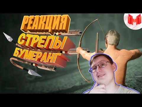 Arrows-boomerang (Cooperative Adventures) | Marmok | Russian Reaction