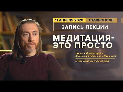 """Запись лекции """" Медитация это просто"""" 11 апреля 2020"""