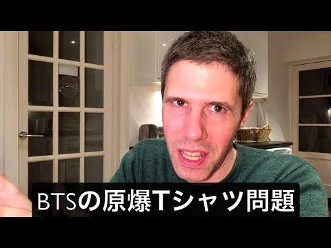 BTSジミンの原爆Tシャツ問題 - イギリス人の意見 (防弾少年団)