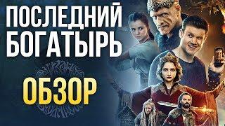 Последний богатырь - Disney с русским духом. Попытка №2 (Обзор)