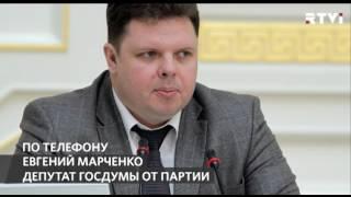 Депутат Госдумы Марченко  «Не являются ли звеньями одной цепи митинги и теракт?»