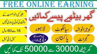 Free Online Earning Male Female Gujranwala Pakistan Sayjobcity