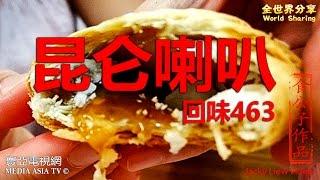 【食公子作品】回味463凭一粒香饼,六年开厂