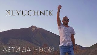 Klyuchnik Лети за мной Official Audio 2017
