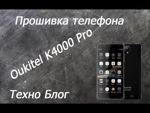 Oukitel WP5000 прошивка Андроид 8 1(0),7 1 2 скачать бесплатно