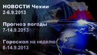 Новости Чехии, обзор новостей за неделю 36