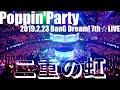 Download lagu 【公式ライブ映像】Poppin'Party「二重の虹(ダブル レインボウ)」/TOKYO MX presents「BanG Dream! 7th☆LIVE」