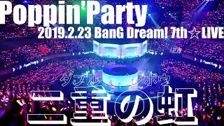 【公式ライブ映像】Poppin'Party「二重の虹(ダブル レインボウ)」/TOKYO MX presents「BanG Dream! 7th☆LIVE」