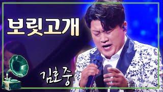 김호중 - 천상재회 미스터트롯 기부금 팀미션 패밀리가떴…