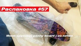 распаковка #57 Penny board из китая